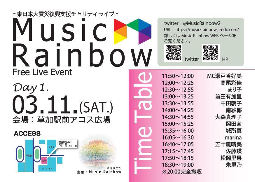 0311music-rainbow